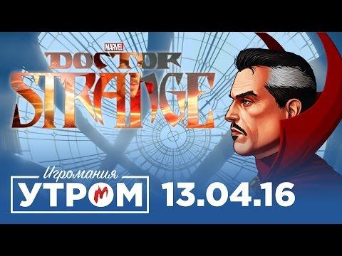 Фильм Доктор Стрэндж (Doctor Strange) - смотреть онлайн