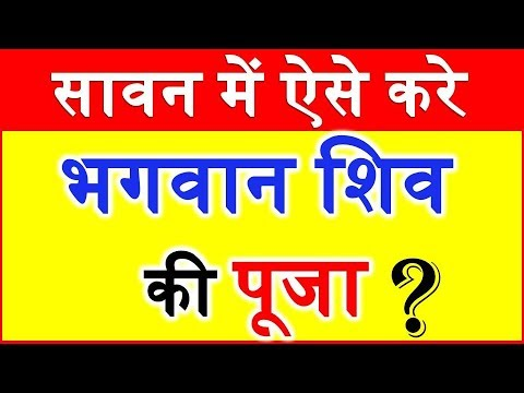 भगवान शिव को खुश करने के उपाय How to worship of lord shiva for marriage and success