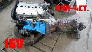 Шестнарь на классику #4: совмещаем двигатель с КПП-4 ст.