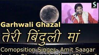 Jun Laiki Teri BINDULI ma Garhwali Ghazal by Amit Saagar | जून लैकि तेरी बिंदुली म । अमित सागर