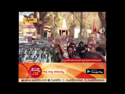 Power Star Puneeth Rajkumar Visit For Chamundi Temple, Mysore | ಸುದ್ದಿ ಟಿವಿ