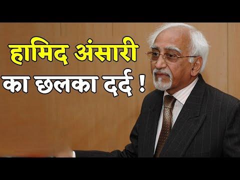 तो PM Modi की Speech से नाराज था Hamid Ansari ?
