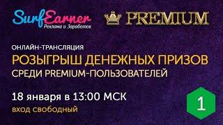 Розыгрыш денежных призов среди PREMIUM-пользователей №1 (18.01.2019)