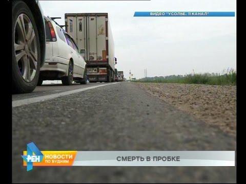 Водитель умер в транспортном заторе на дороге в Усольском районе