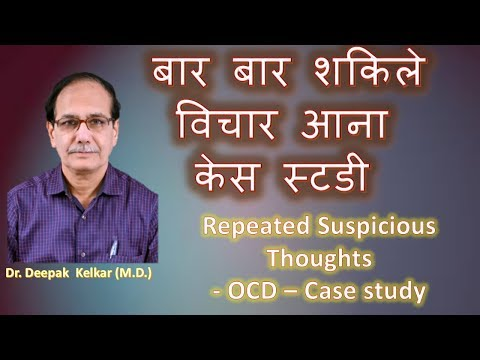 लिंग का size masturbation Delusion & Obsession Dr. Kelkar Mental Illness Psychiatric Psychosis ed from YouTube · Duration:  5 minutes 31 seconds