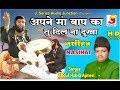 Apne Maa Baap Ka Tu Dil Na Dukha Original Video - Abdul Habib Ajmeri - Urdu Qawwali 2019