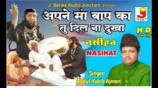 Apne Maa Baap Ka Tu Dil Na Dukha Original Video - Abdul Habib Ajmeri - Urdu Qawwali 2018
