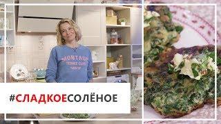 Рецепт оладий со шпинатом и пряным маслом от Юлии Высоцкой | #сладкоесолёное №31 (6+)