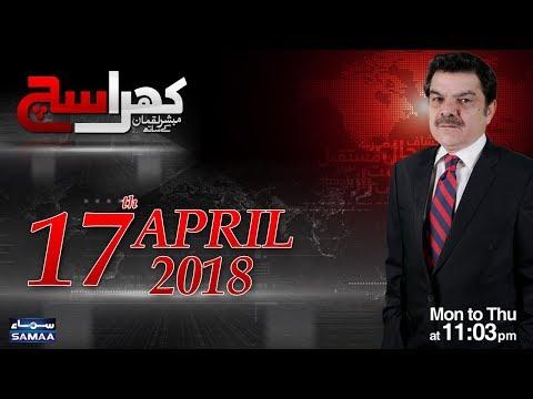 Khara Sach   Mubashir Lucman   SAMAA TV   17 April 2018