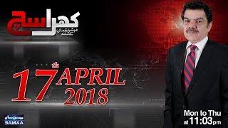 Khara Sach | Mubashir Lucman | SAMAA TV | 17 April 2018