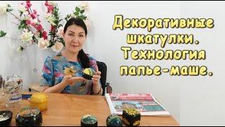 Шкатулочки из папье - маше👍🌸 .Видео №1. Изготовление формы 🌸🌸🌸.
