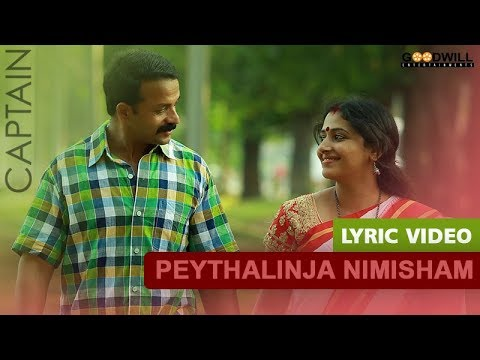 Peythalinja Nimisham Lyric Video | Captain | Gopi Sundar | P Jayachandran | Vani Jairam