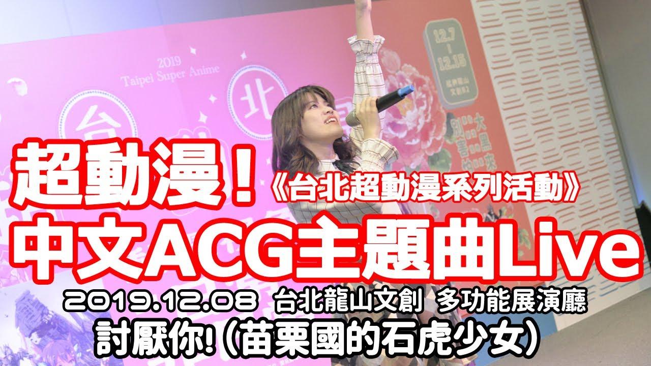 討厭你!【超動漫!中文ACG主題曲Live】 - YouTube