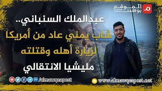 شاهد..عبدالملك السنباني.. شاب يمني عاد من أمريكا لزيارة أهله وقتلته مليشيا الانتقالي