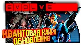 Evolve Stage 2 - ГОРГОНА И КВАНТОВАЯ КАЙРА! - ОБНОВЛЕНИЕ!