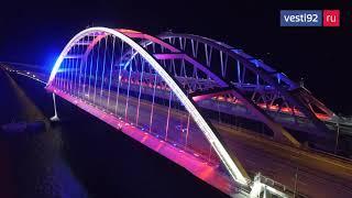 Крымский мост будет светиться в цветах российского флага