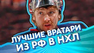Топ 7 российских ВРАТАРЕЙ в НХЛ
