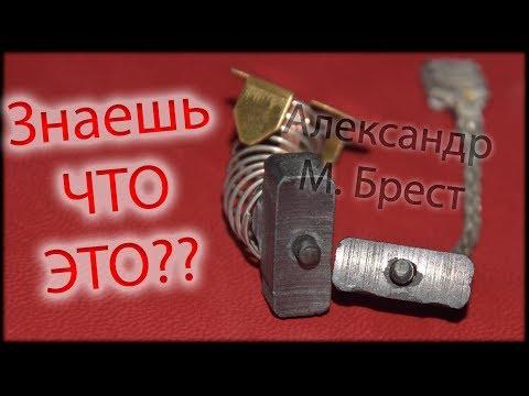 I) Что такое выстрел? Предохранитель в электрощётке графит / Подетально / Из щётки вылезла пружина