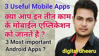 3 Amazing App,3 Useful Android Apps,3 Important Apps,3 काम के एप्प्स जिन को आप को जानना चाहिए ।