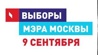 Смотреть видео Выбора Мэра Москвы онлайн
