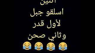 نكات عراقيه جميله من نكته بربع