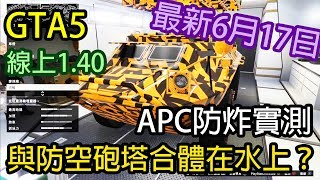kim阿金 gta5 線上 apc介紹與防炸實測 跟防空砲塔合體一起在水上行駛 版本1 40 最新2017 6 17