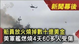 船員放火燒掉數十億美金 美軍艦燃燒4天60多人受傷 TVBS新聞 新聞幕後