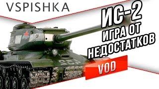 ИС-2 - Игра от Недостатков. VOD по World of Tanks от Вспышки