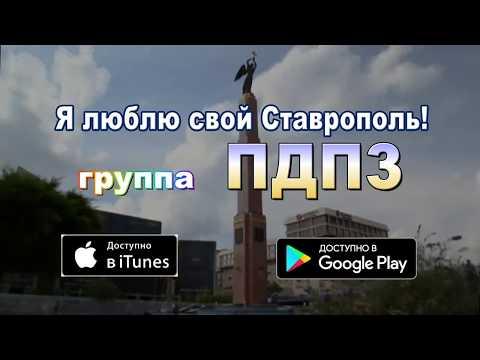 Ставрополь - лучшая песня о городе Креста - группа ПДПЗ