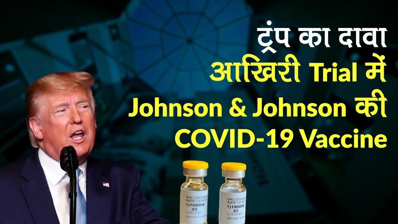 Coronavirus India Update: जानें कब आएगी कोरोनावायरस वैक्सीन, Johnson & Johnson की वैक्सीन से उम्मीद- Watch Video