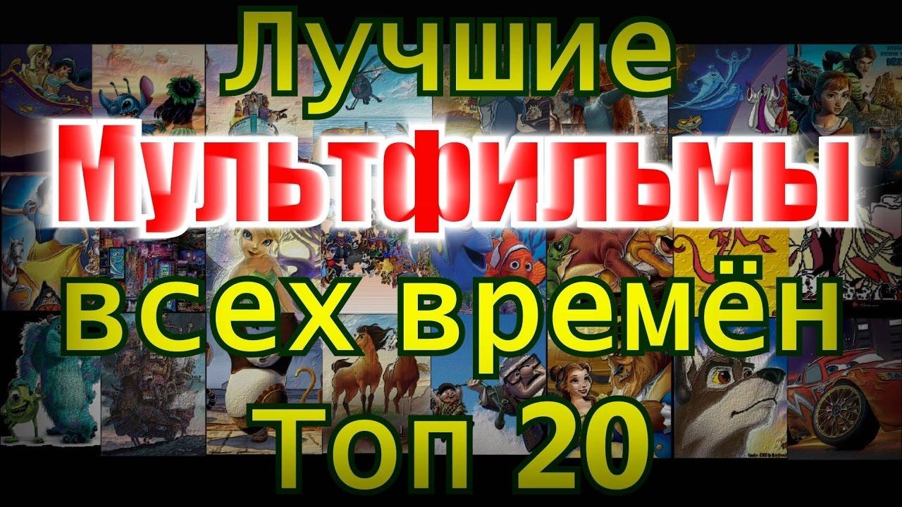 Лучшие МУЛЬТФИЛЬМЫ Топ 20