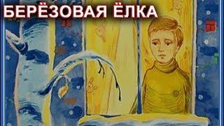 Берёзовая ёлка Святочный рассказ Евгений Санин м Варнава