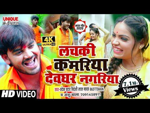 #VIDEO_SONG - लचकी कमरिया देवघर नगरिया    #Bideshi Lal Yadav , Anshu Bala    Devghar Nagariya Lachke