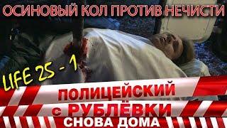 Полицейский с Рублёвки 3. Life 25 - 1.