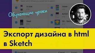 Экспорт дизайна Sketch в html