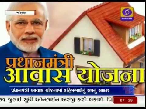 Pradhan Mantri Awas Yojana gets homes to poor in Aravalli - Ground Report Gujarati
