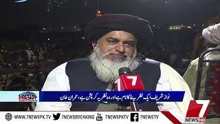 Capital Front Exclusive Interviews oF Molana Khadim Hussain Rizvi 24 November 2017 |7News|