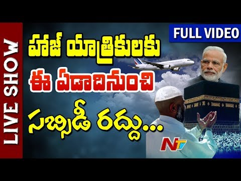 Central Govt's Decision Over Withdrawal of Subsidy For Haji Pilgrimage || Live Show || NTV