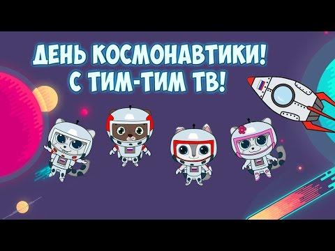 День Космонавтики | Развивающий мультфильм Космические Приключения Тим Тим ТВ | Space Rangers 🚀