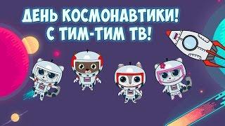 День Космонавтики | Развивающий мультфильм Космические Приключения Тим Тим ТВ | Space Rangers