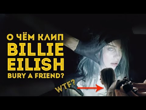 СМЫСЛ КЛИПА BURY A FRIEND - BILLIE EILISH / Внезапная теория