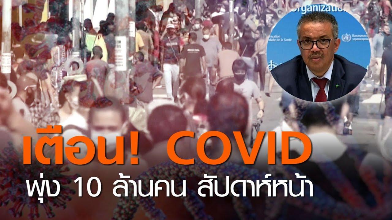 เตือน! โควิดพุ่ง10ล้านคน สัปดาห์หน้า | TNNข่าวค่ำ | 25 มิ.ย. 63