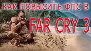far Cry 3 (КАК ПОВЫСИТЬ FPS)