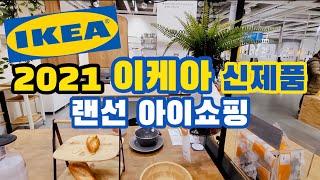 이케아 생활용품 신제품 추천! 신상 주방용품부터 수납용…