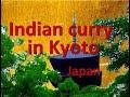 Indian curry in Kyoto Japan  ネパールカレー ヒマラヤ京都三条
