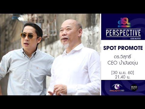 ย้อนหลัง Perspective : Promote ดร.วิสุทธิ   CEO น้ำมันองุ่น [30 เม.ย. 60] Full HD