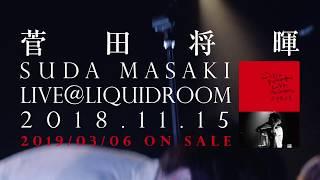 SUDA MASAKI LIVE@LIQUIDROOM 2018.11.15 Song Selection Digest