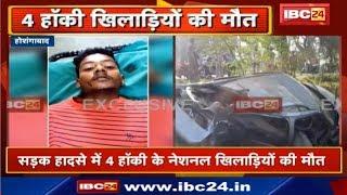 Hoshangabad में दर्दनाक Road Accident | 4 National Hockey Players की मौत