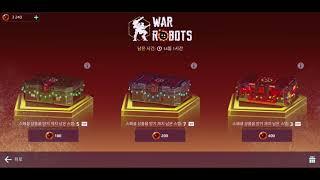 War Robots [ 워로봇 ] - 스페셜 상품 보상…