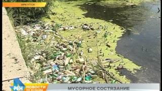 Какой иркутский водоём самый грязный?